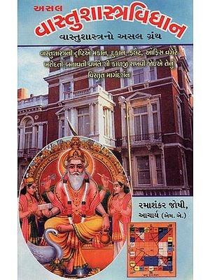 Asal Vastushastra Vidhan (Gujarati)