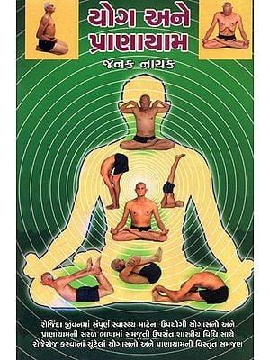 Yog Ane Pranayam (Gujarati)