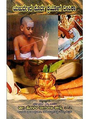 Yajurveda Poorvaprayoga Deepika (Kannada)