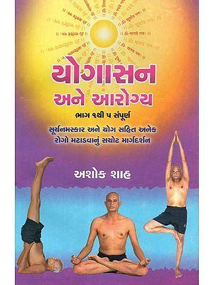 Yogasan Ane Arogya (Gujarati)