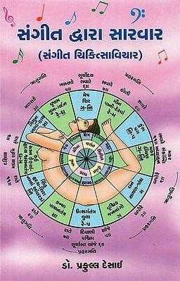 Sangit Dvara Sarvar (Gujarati)