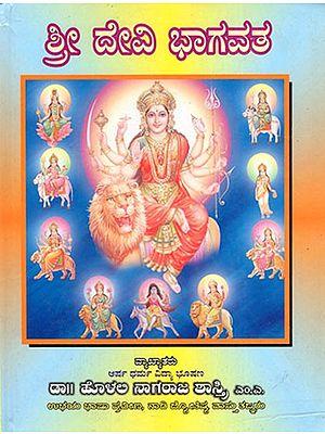 Sri Devi Bhagavatha (Kannada)