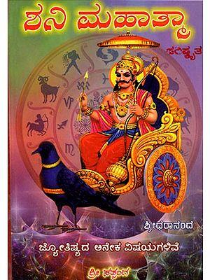 Shani Mahatma ( Kannada)