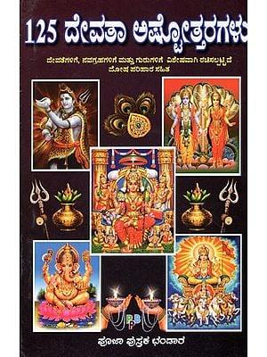 125 Devata Ashtotharagalu (Kannada)