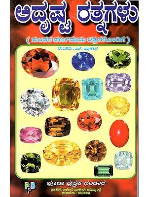 Adrishta Ratnagalu (Kannada)