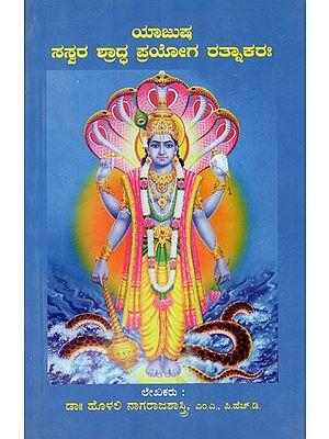 Saswara Yajusha Shraddha Prayoga Ratnakaraha (Kannada)