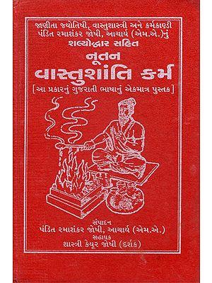 Nootan Vastushanti Karma (Gujarati)