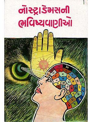 Naostrademasni Bhavishyavanio (Gujarati)