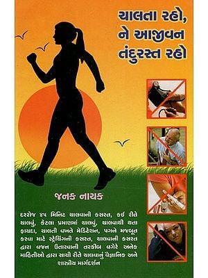 Chalta Raho Ne Aajivan Tandurasta Raho (Gujarati)