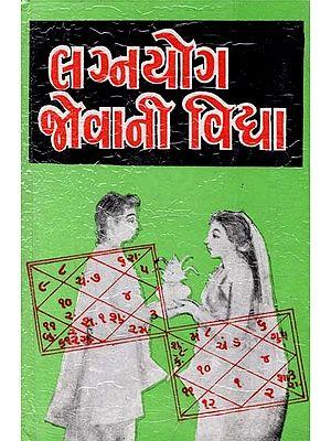 Lagnyog Jhevani Vidhya (Gujarati)
