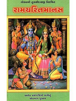 Ram Charit Manas (Gujarati)