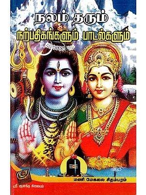 Songs Bestowing Good Wishes (Tamil)