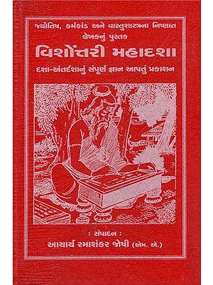 Vishonttari Mahadasha (Gujarati)