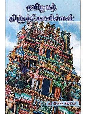 Famous Temples Of Tamil Nadu  (Tamil)