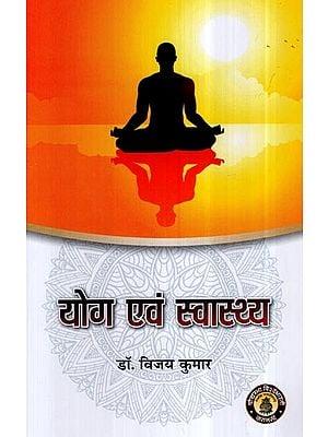 योग एवं स्वास्थ्य- Yoga and Health