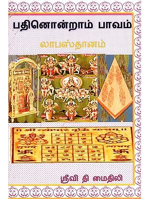 Singnificance Of 11th House In A Horoscope (Tamil)