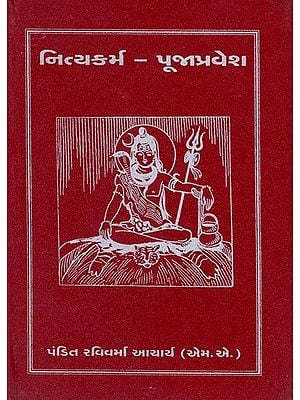 Nitya Karma Pooja Pravesh (Gujarati)