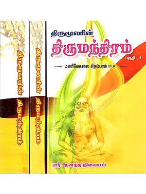 Thirumoolar's Thirumandiram (Set Of 3 Parts In Tamil)