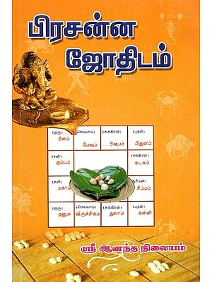 Pranams- Predictions (Tamil)