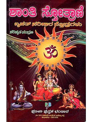 Shanthi Stotrani (Kannada)