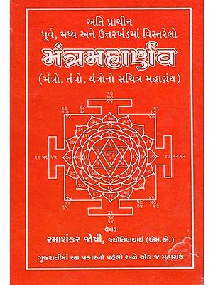 Mantra Maharnav (Gujarati)