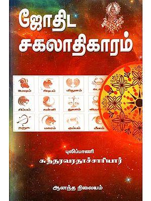 Ready Reckoner On Astrology (Tamil)