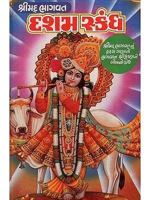 Dasham Skand by Vedavyas (Gujarati)