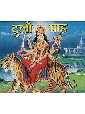 दुर्गा पाठ - Durga Paath