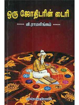 Dairy Of An Astrologer (Tamil)