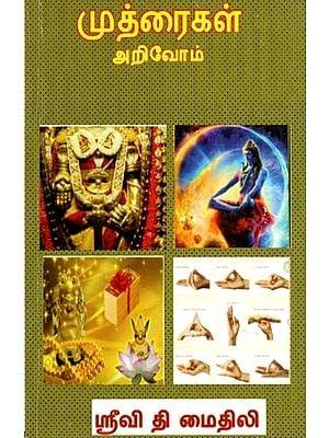 Madras (Tamil)