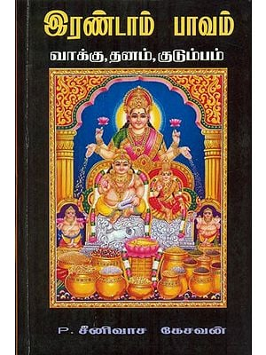 Second House- Astrology Book (Tamil)