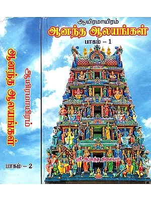 1000 Lovely Temples (Set Of 2 Parts In Tamil)
