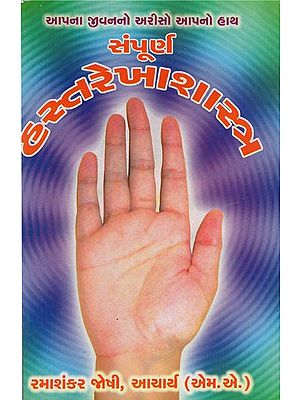 Sampoorna Hastarekhashastra (Gujarati)