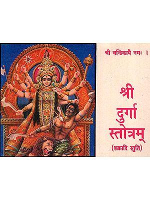 श्री दुर्गा स्तोत्रम - Shree Durga Stotram