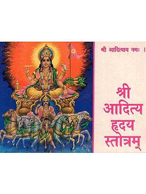 श्री आदित्य ह्रदय स्तोत्रम - Shree Aditya Hriday Stotram