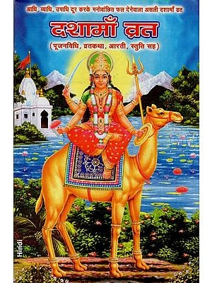 दशामाँ व्रत - Dashamaa Vrat
