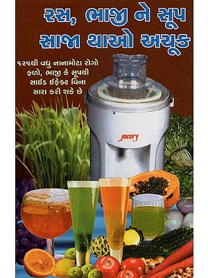 Ras Bhaji Ne Roop, Saja Thao Achook (Gujarati)