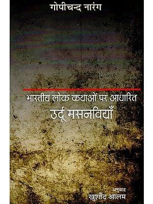 भारतीय लोक कथाओं पर आधारित उर्दू मसनवियाँ- Urdu Texts on Indian Folks