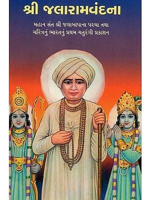 Shri Jalaram Vandana (Gujarati)