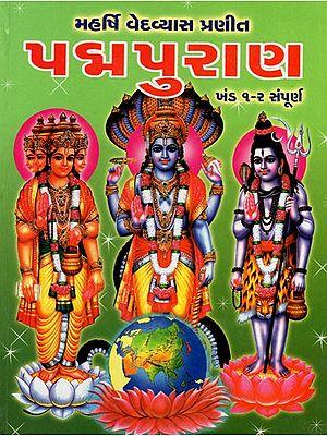 Padmpurana Khnd 1 to 7 (Gujarati)