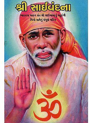 Shri Sai Vandana (Gujarati)