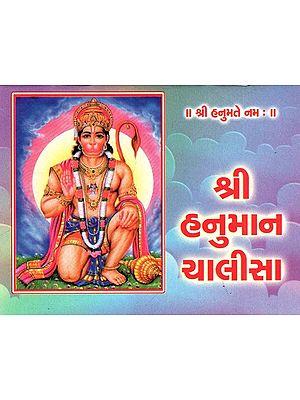 Shri Hanuman Chalisa (Gujarati)