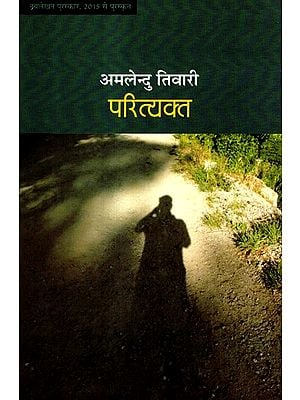 परित्यक्त (उपन्यास)- Parityakt (Novel)