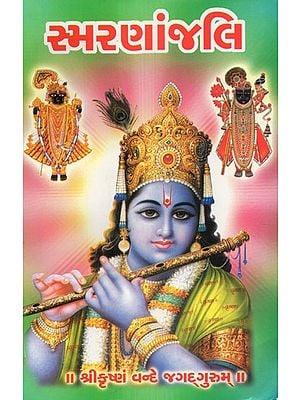 Smarananjali (Gujarati)