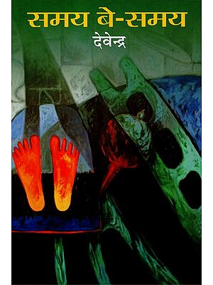 समय बे समय- Time After Time (A Collection of Hindi Stories)