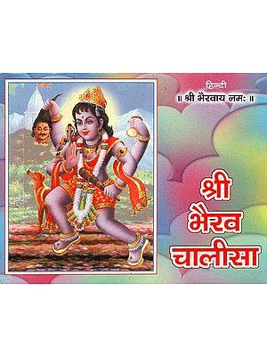 श्री भैरव चालीसा- Shree Bhairav Chalisa