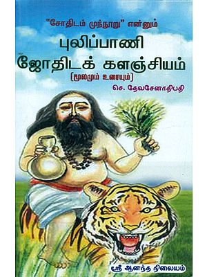 Pulipani Astrology Original With Explanation (Tamil)