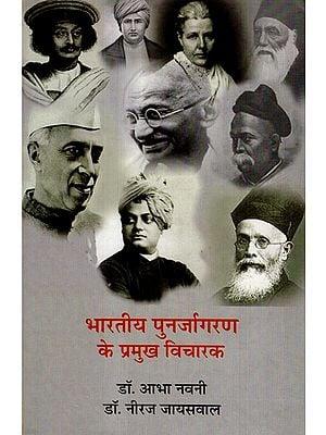 भारतीय पुनर्जागरण के प्रमुख विचारक- Major Leaders of Indian Renaissance