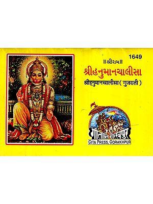 Shri Hanuman Chaleesa in Gujrati (Pocket Size)