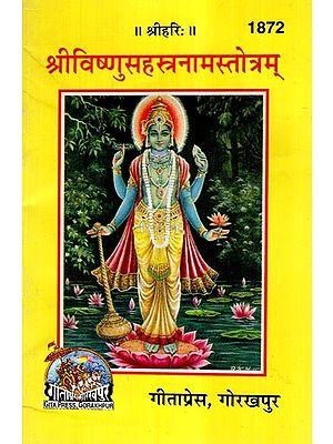 विष्णुसहस्त्रनामस्तोत्रम्- Vishnu Sahasranamam Stotram (Pocket Size)